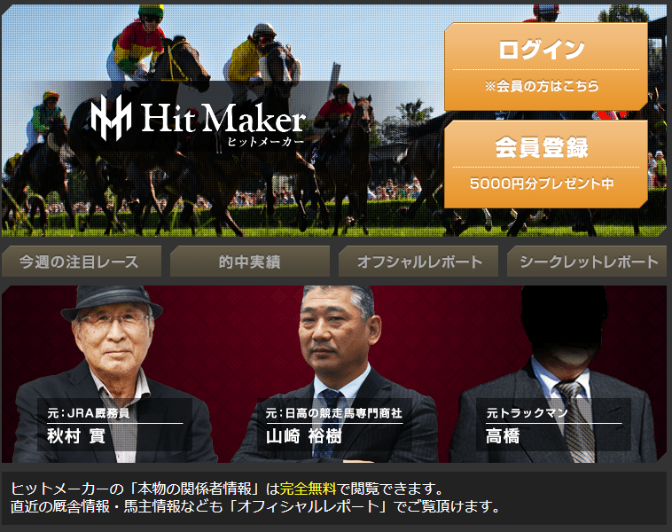 元競馬関係者の絶対的な情報ヒットメーカーのイメージ