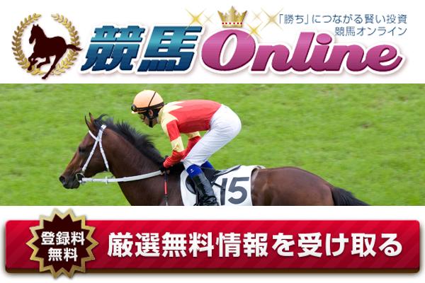 競馬オンラインのイメージ