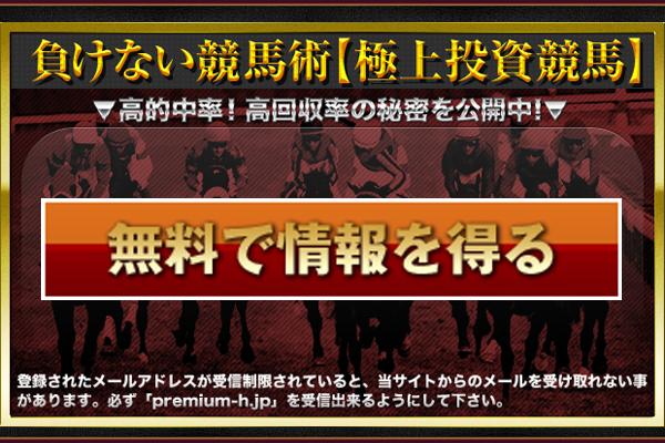 PREMIUMのイメージ