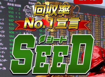 金のなる木Seedのイメージ